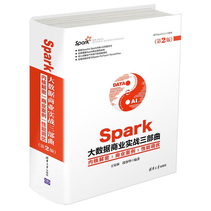 Spark 大數據商業實戰三部曲:內核解密|商業案例|性能調優, 2/e-preview-3