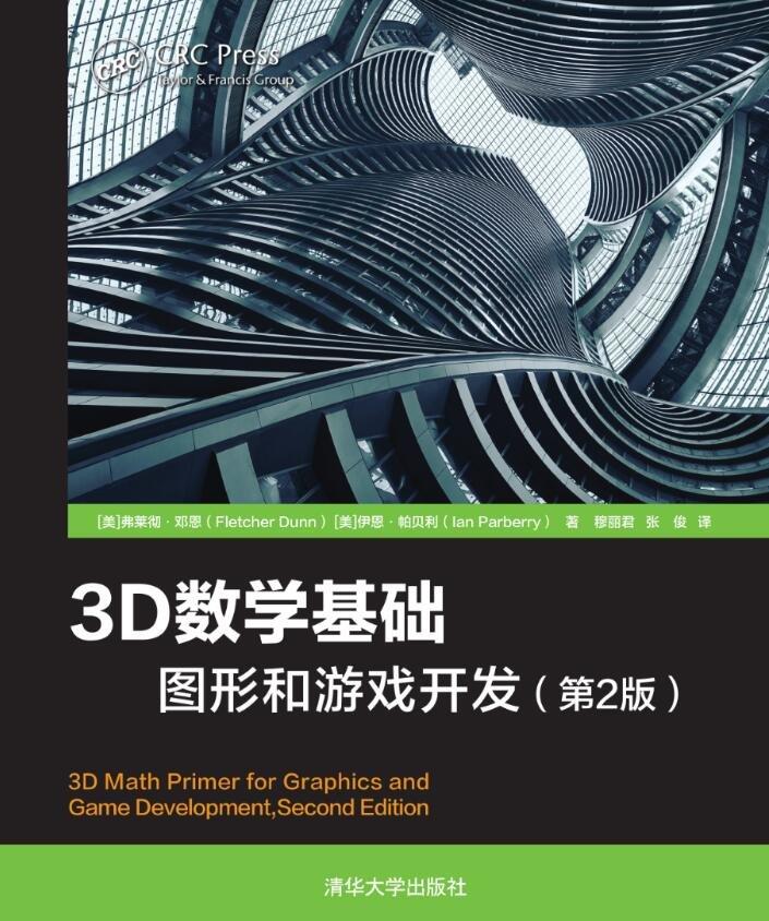 3D數學基礎:圖形和游戲開發, 2/e-preview-1