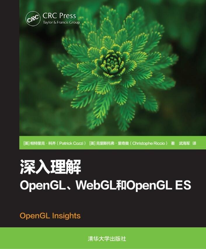 深入理解 OpenGL、WebGL 和 OpenGL ES-preview-1