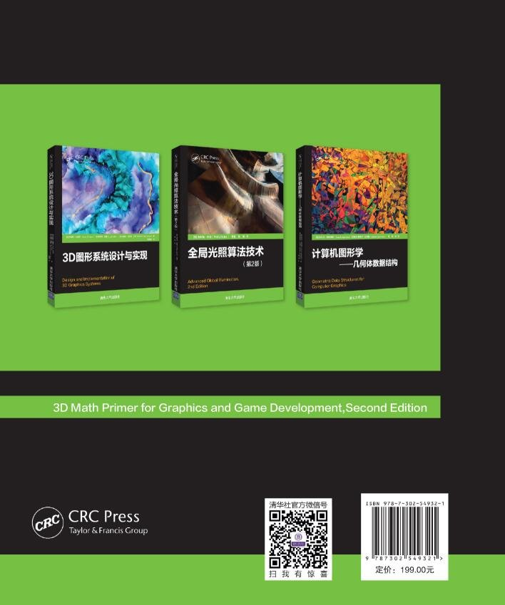 3D數學基礎:圖形和游戲開發, 2/e-preview-2