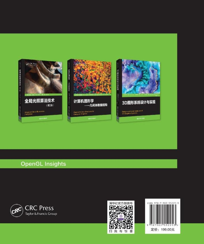 深入理解 OpenGL、WebGL 和 OpenGL ES-preview-2