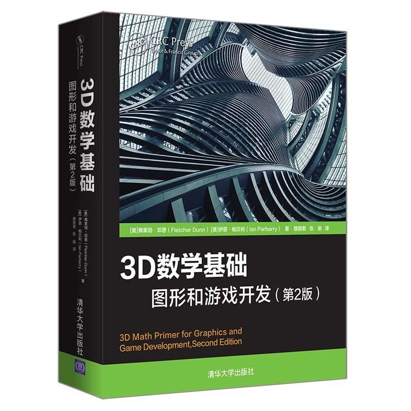 3D數學基礎:圖形和游戲開發, 2/e-preview-3