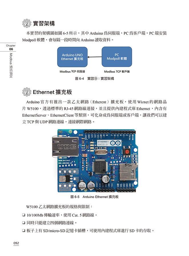 工業4.0 的物聯網智慧工廠應用與實作:使用 Arduino.Node-RED.MySQL.Node.js-preview-7