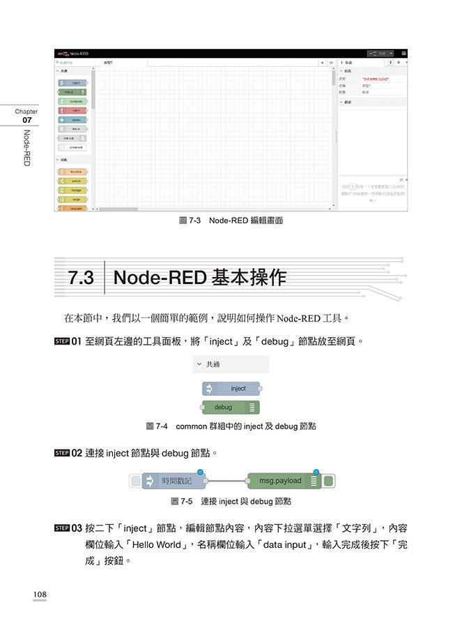 工業4.0 的物聯網智慧工廠應用與實作:使用 Arduino.Node-RED.MySQL.Node.js-preview-8