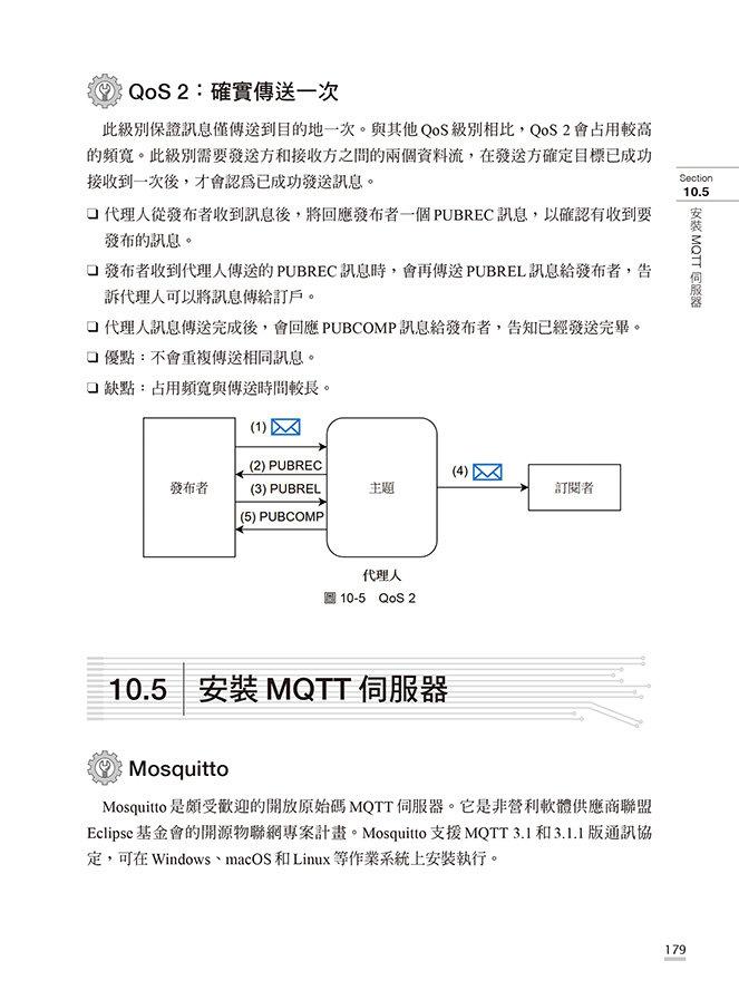 工業4.0 的物聯網智慧工廠應用與實作:使用 Arduino.Node-RED.MySQL.Node.js-preview-11