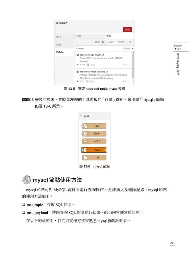 工業4.0 的物聯網智慧工廠應用與實作:使用 Arduino.Node-RED.MySQL.Node.js-preview-14