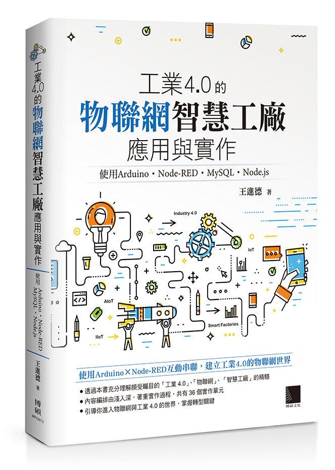 工業4.0 的物聯網智慧工廠應用與實作:使用 Arduino.Node-RED.MySQL.Node.js-preview-16