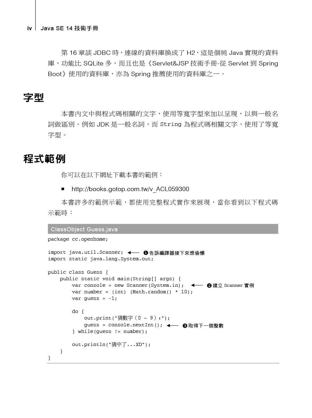 Java SE 14 技術手冊-preview-2