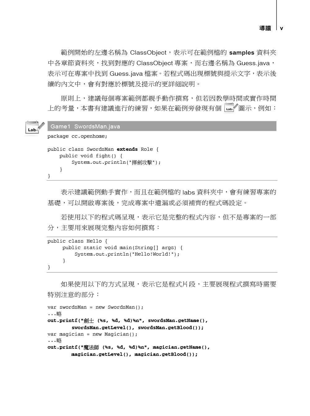 Java SE 14 技術手冊-preview-3