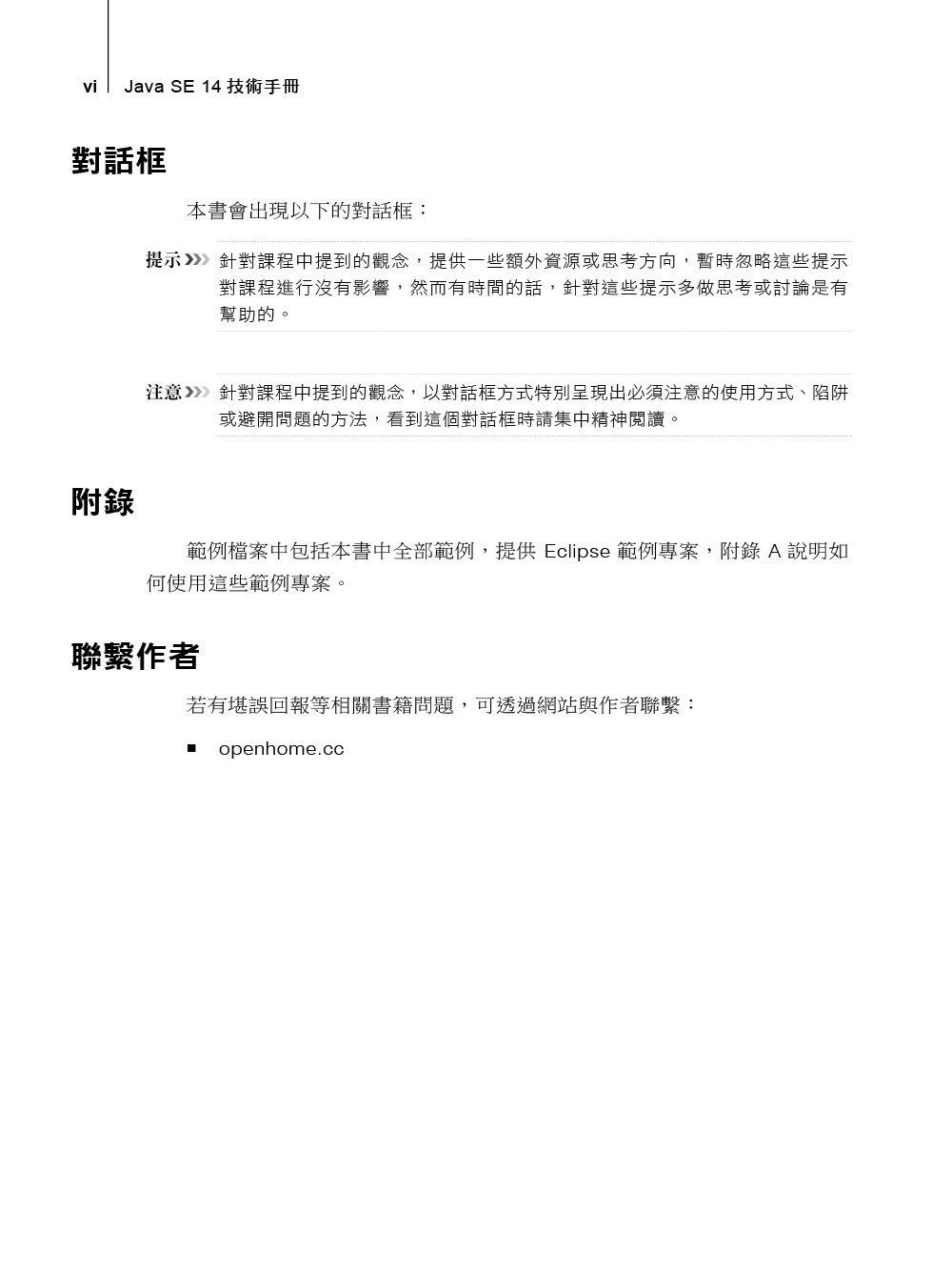 Java SE 14 技術手冊-preview-4