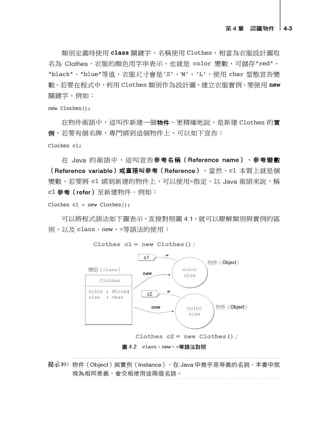 Java SE 14 技術手冊-preview-7