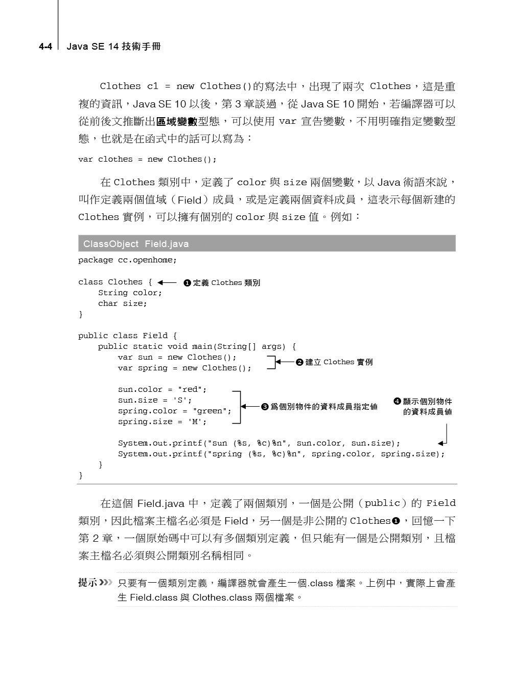 Java SE 14 技術手冊-preview-8