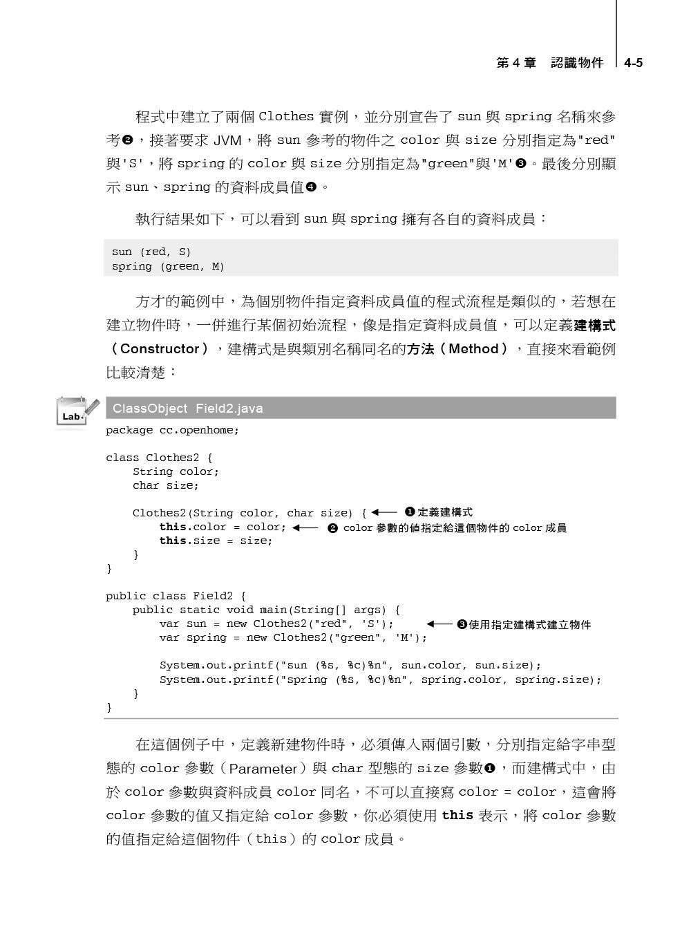 Java SE 14 技術手冊-preview-9