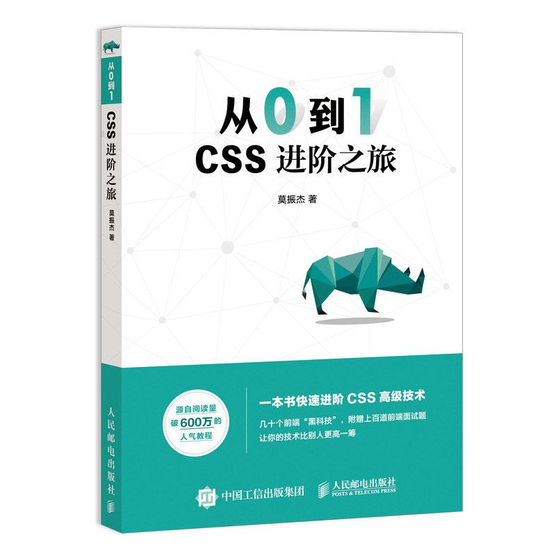 從0到1 CSS進階之旅-preview-2