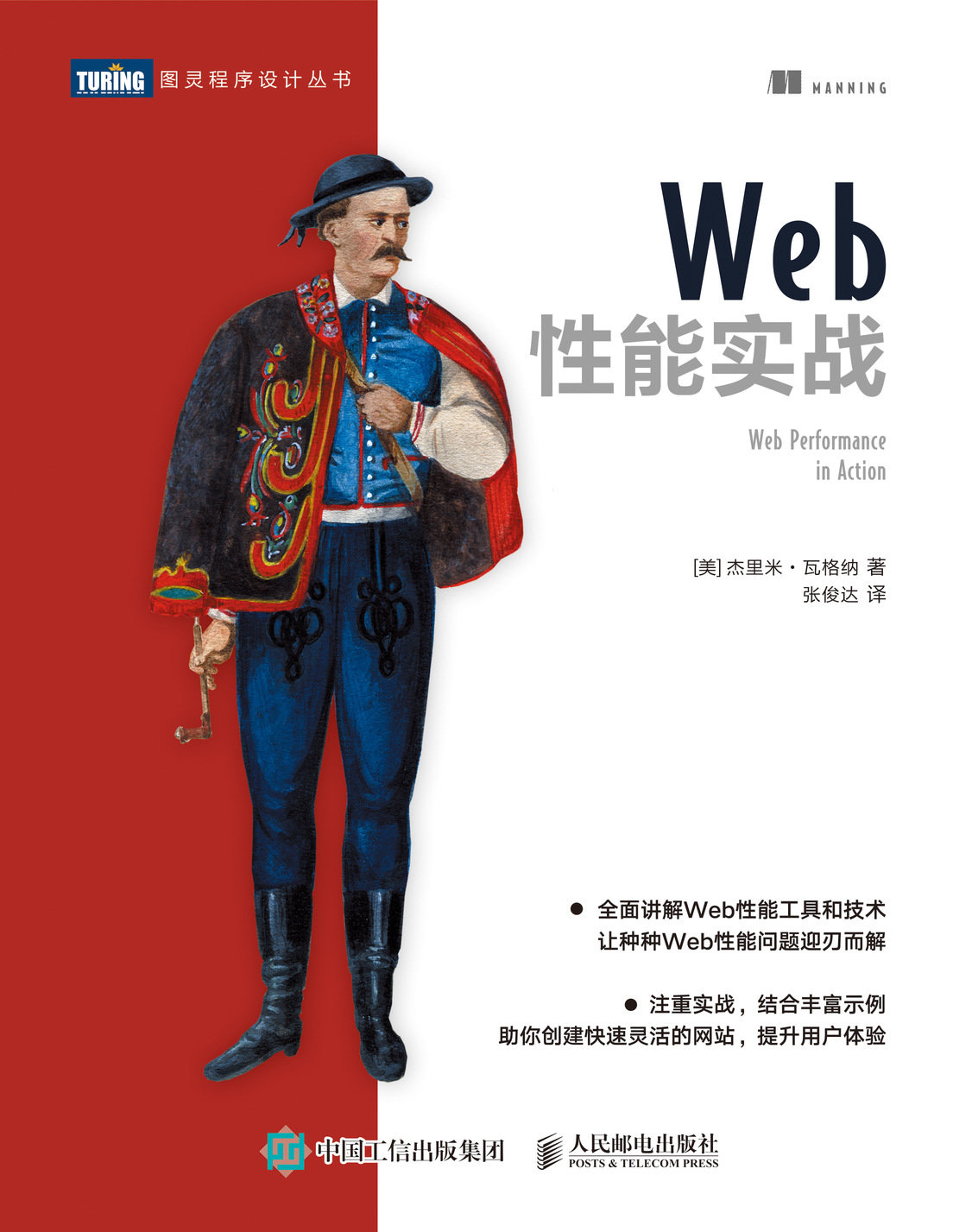 Web 性能實戰 (Web Performance in Action: Building Faster Web Pages)-preview-1