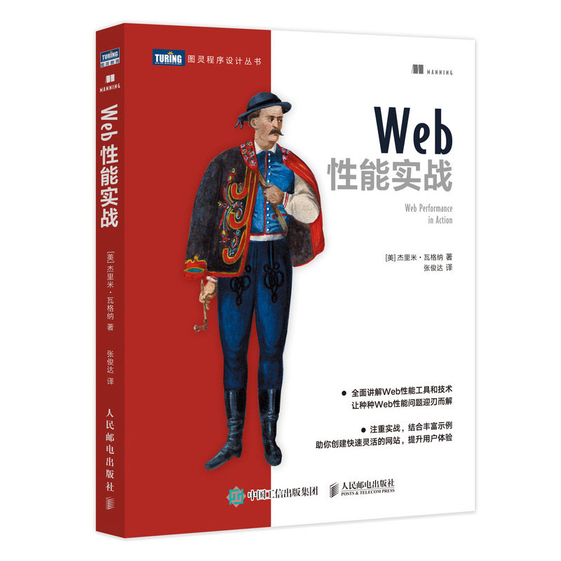Web 性能實戰 (Web Performance in Action: Building Faster Web Pages)-preview-2