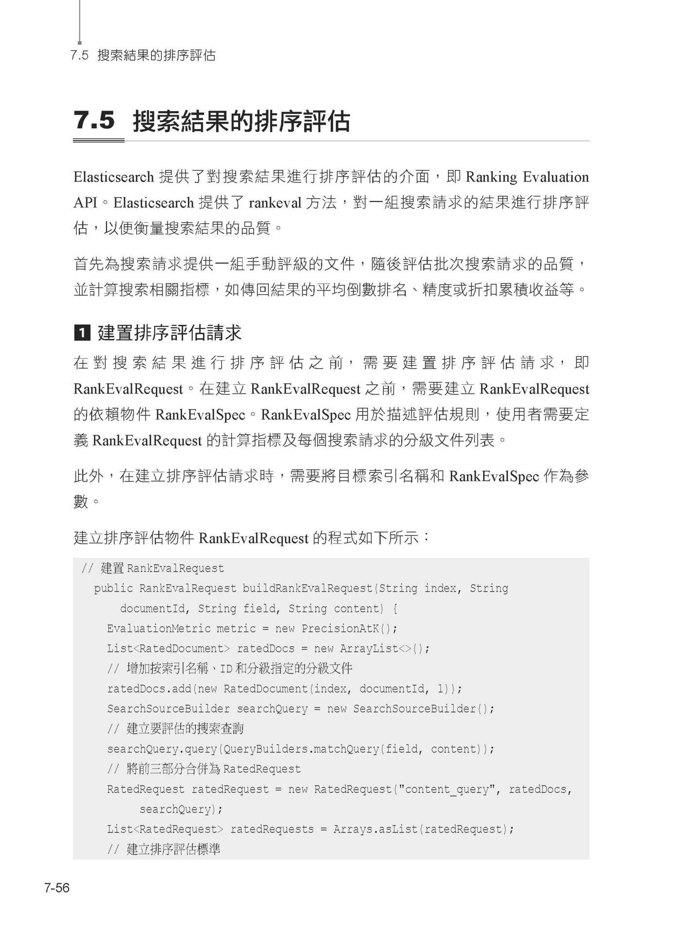你也能做出 Google:用 Elasticsearch 搭建叢集搜索引擎-preview-1