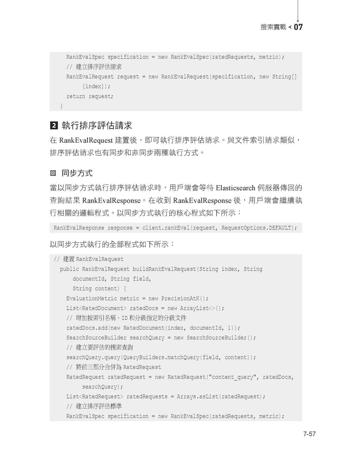 你也能做出 Google:用 Elasticsearch 搭建叢集搜索引擎-preview-2