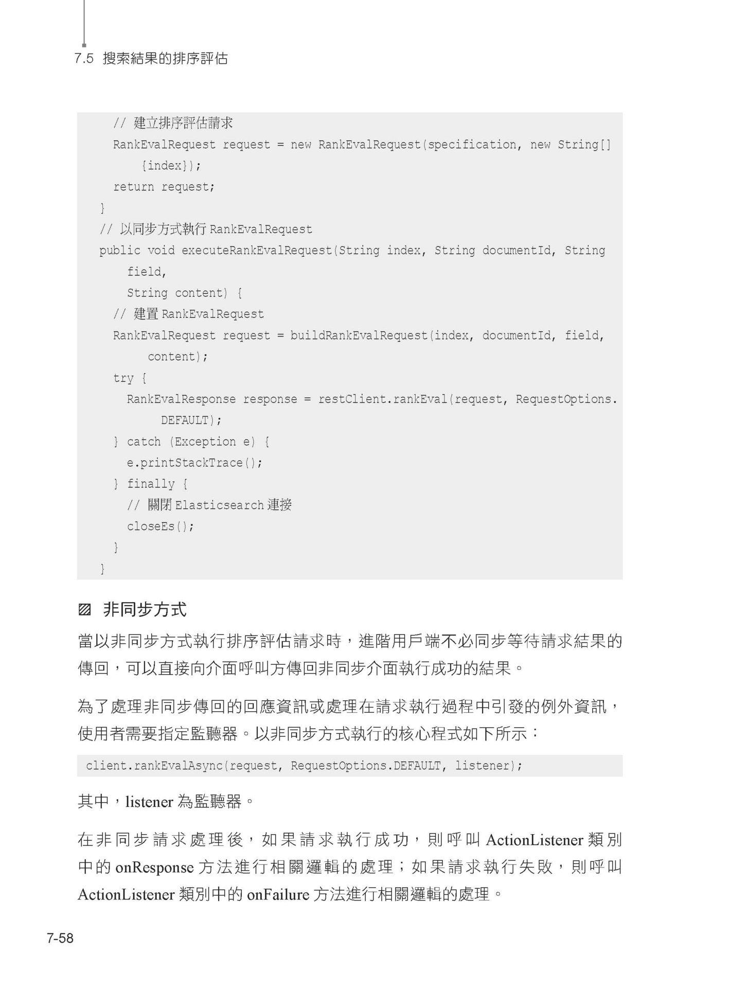 你也能做出 Google:用 Elasticsearch 搭建叢集搜索引擎-preview-3