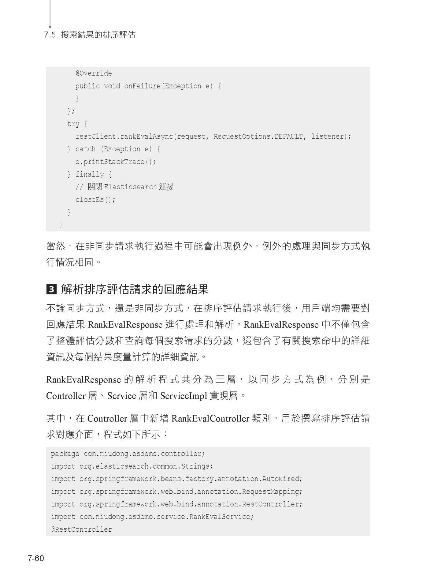 你也能做出 Google:用 Elasticsearch 搭建叢集搜索引擎-preview-5