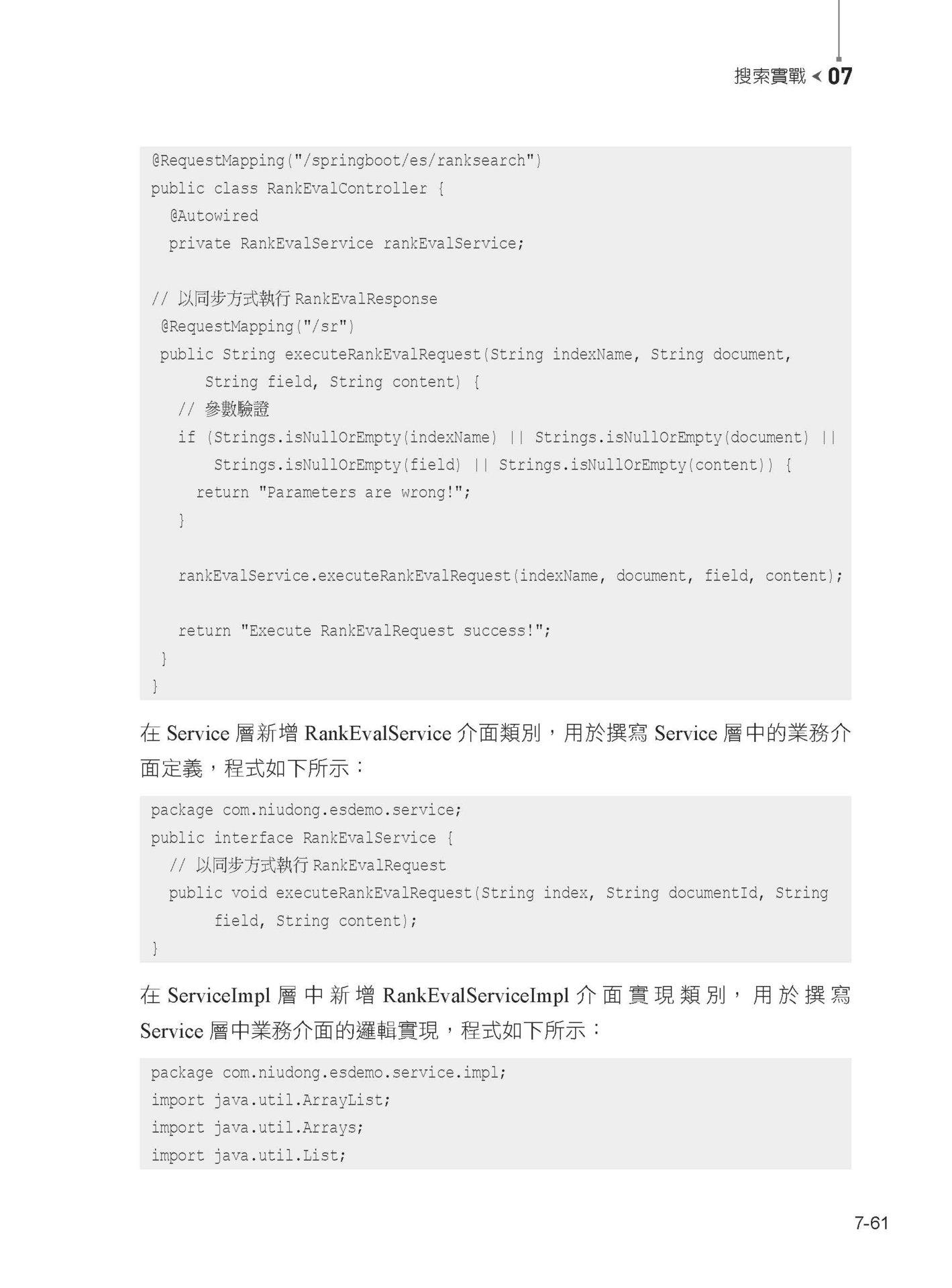 你也能做出 Google:用 Elasticsearch 搭建叢集搜索引擎-preview-6