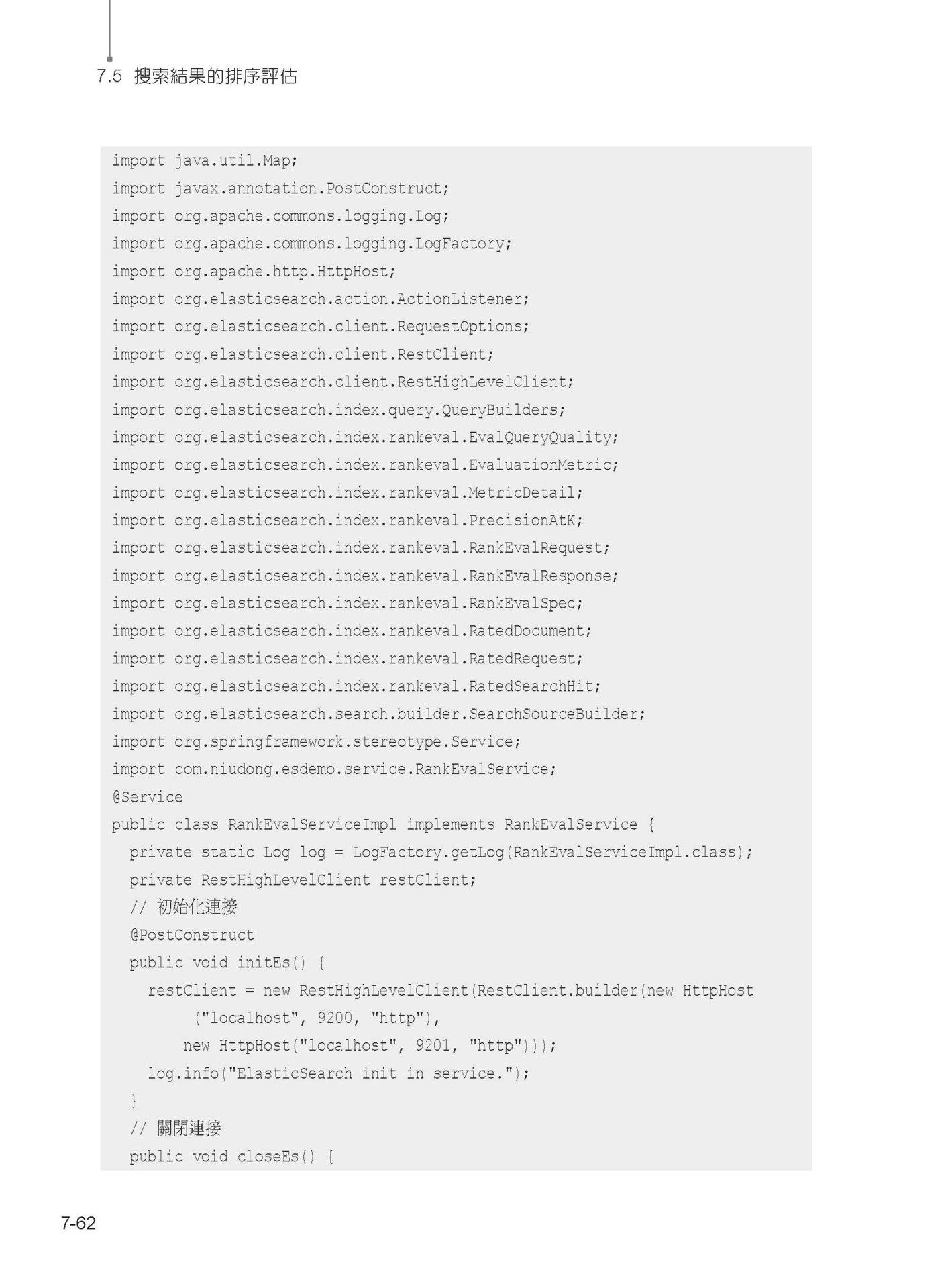 你也能做出 Google:用 Elasticsearch 搭建叢集搜索引擎-preview-7