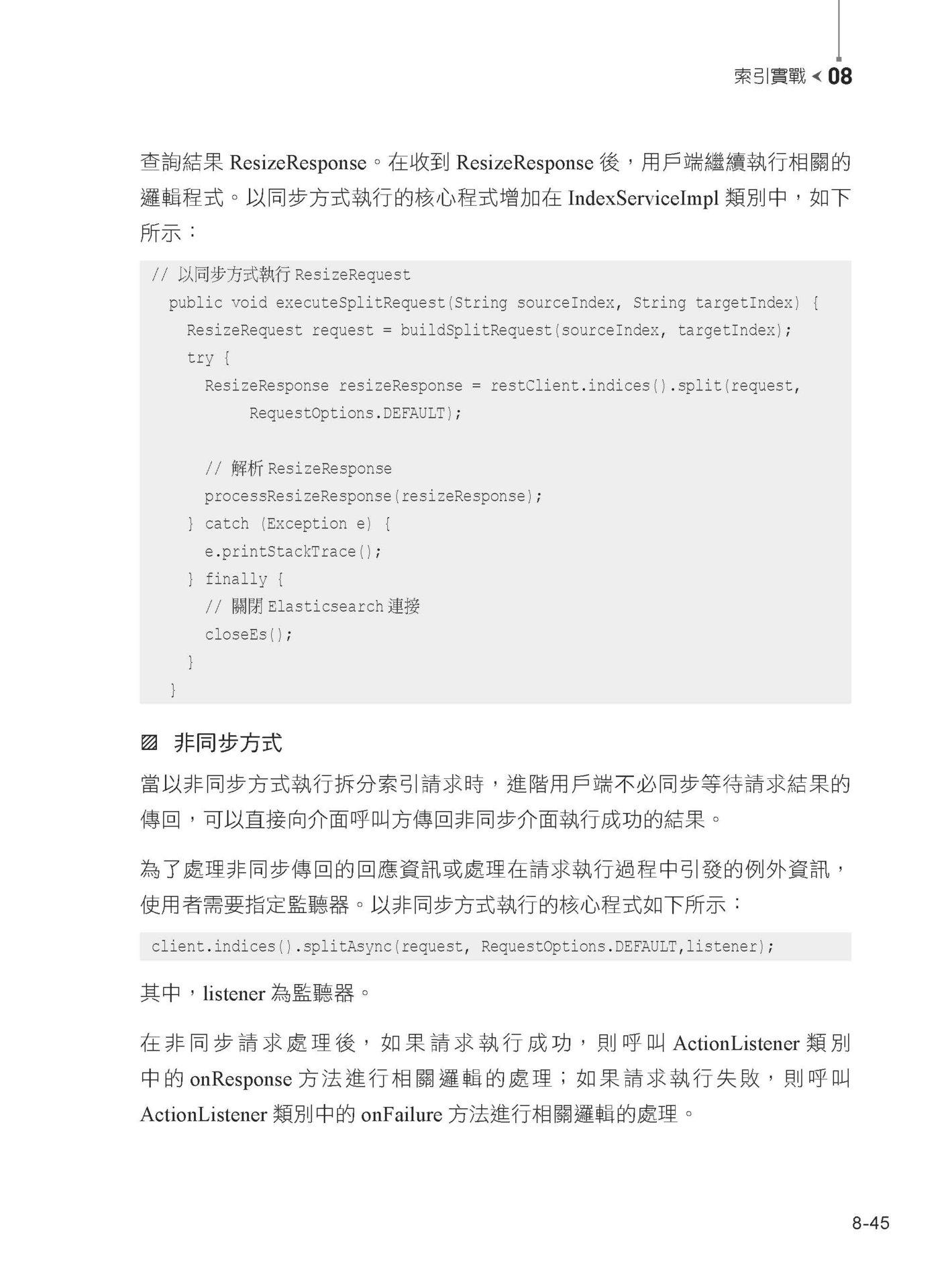 你也能做出 Google:用 Elasticsearch 搭建叢集搜索引擎-preview-9