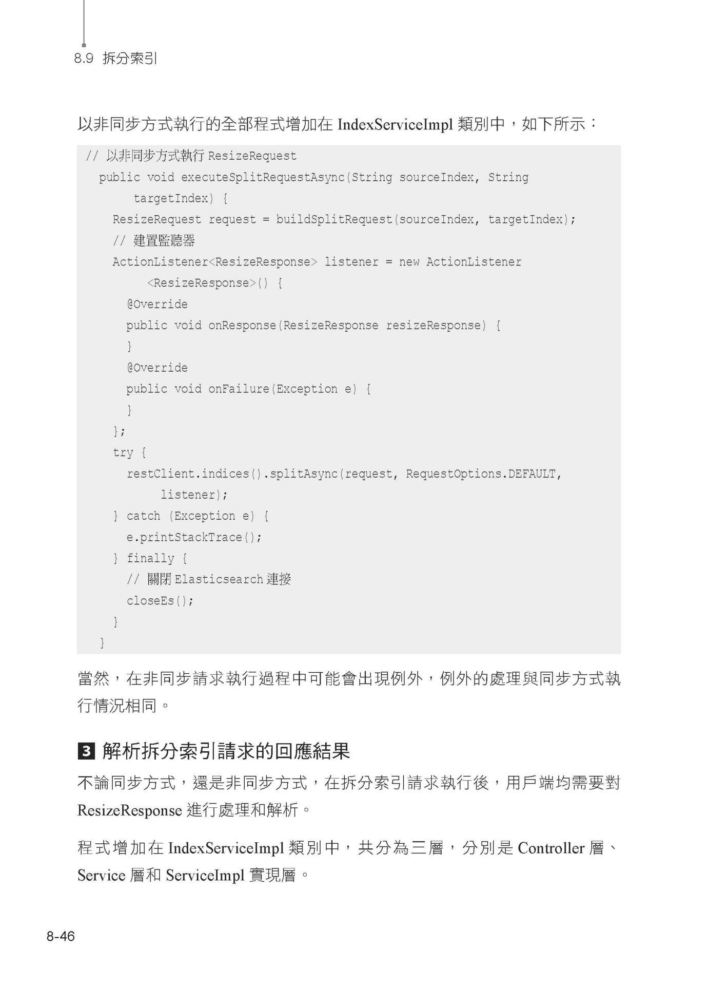 你也能做出 Google:用 Elasticsearch 搭建叢集搜索引擎-preview-10