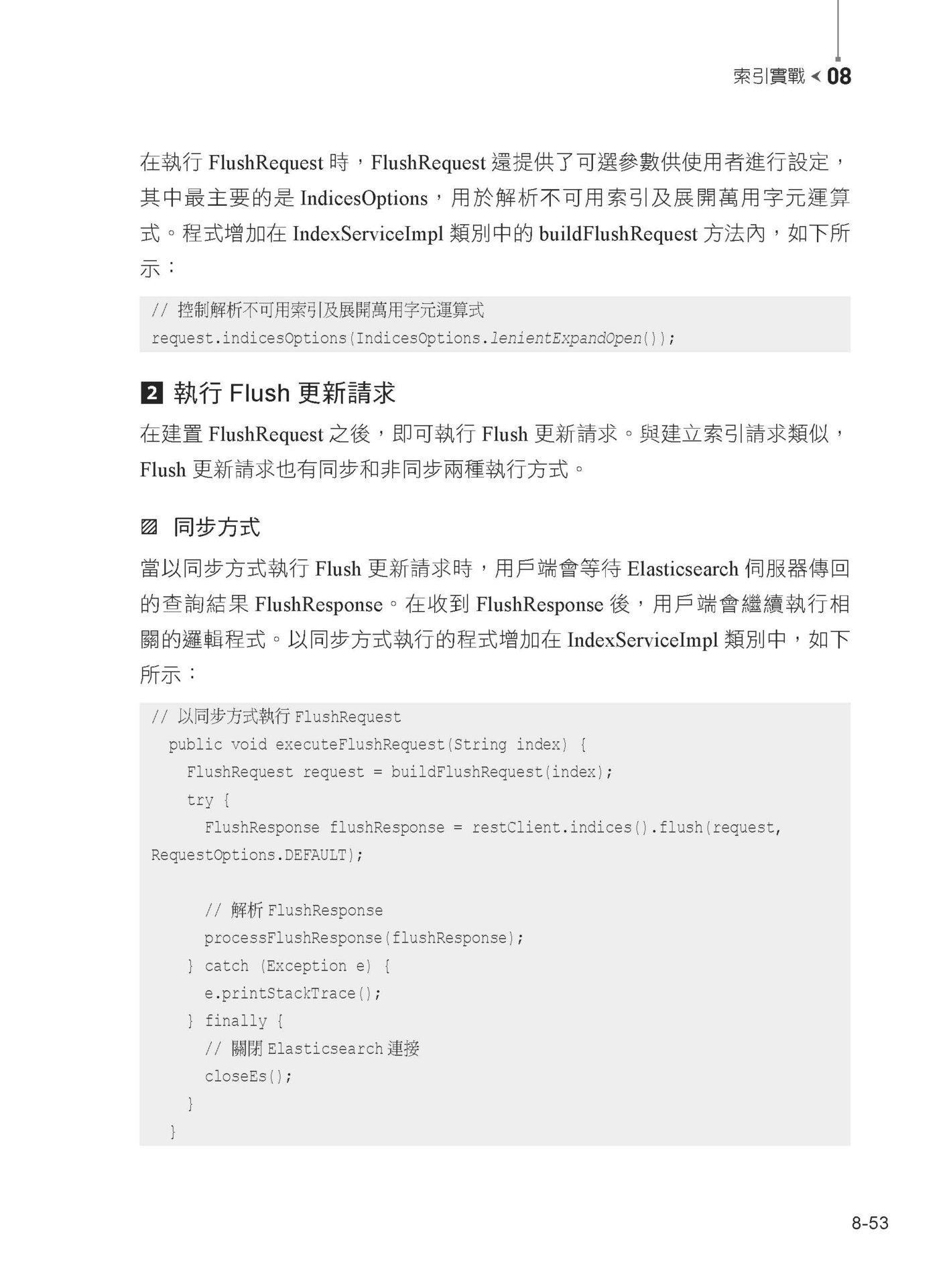 你也能做出 Google:用 Elasticsearch 搭建叢集搜索引擎-preview-14