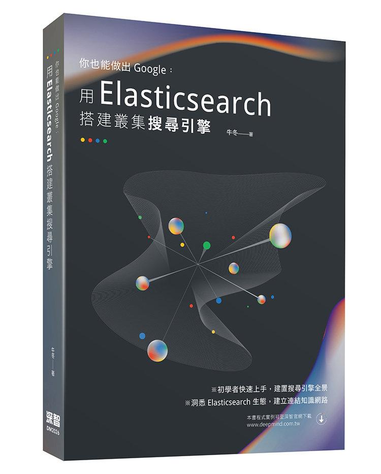 你也能做出 Google:用 Elasticsearch 搭建叢集搜索引擎-preview-17