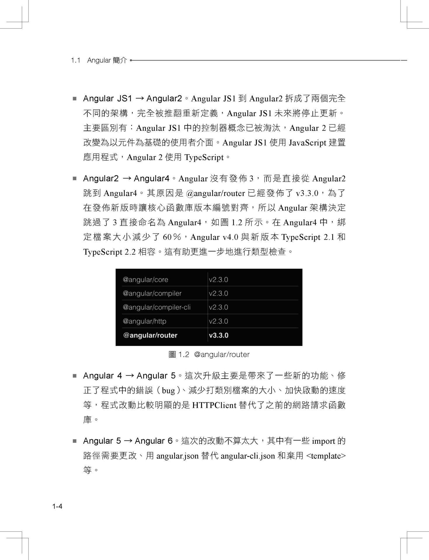 前端三雄首強:用 Angular 高速聰明開發多介面-preview-2