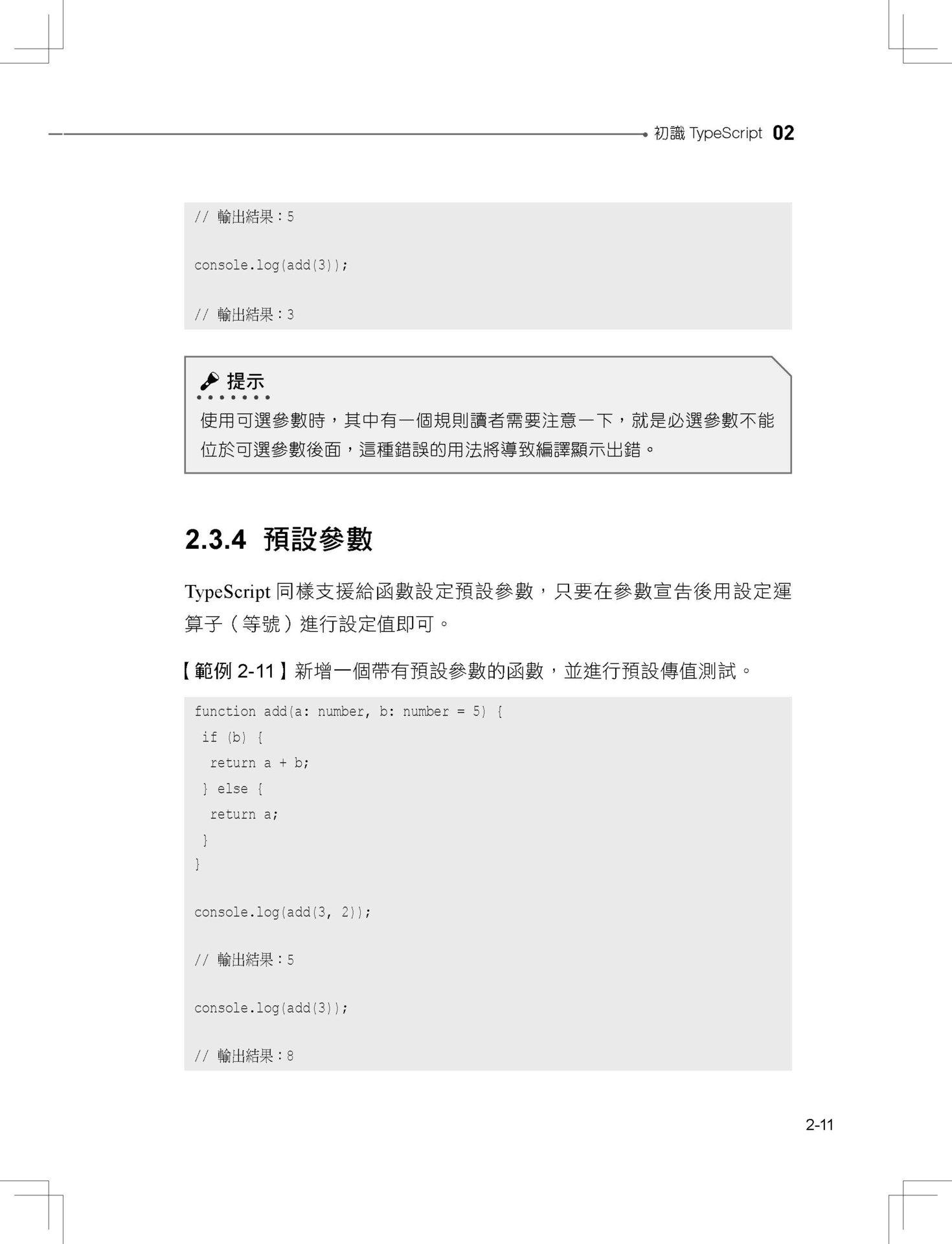 前端三雄首強:用 Angular 高速聰明開發多介面-preview-9