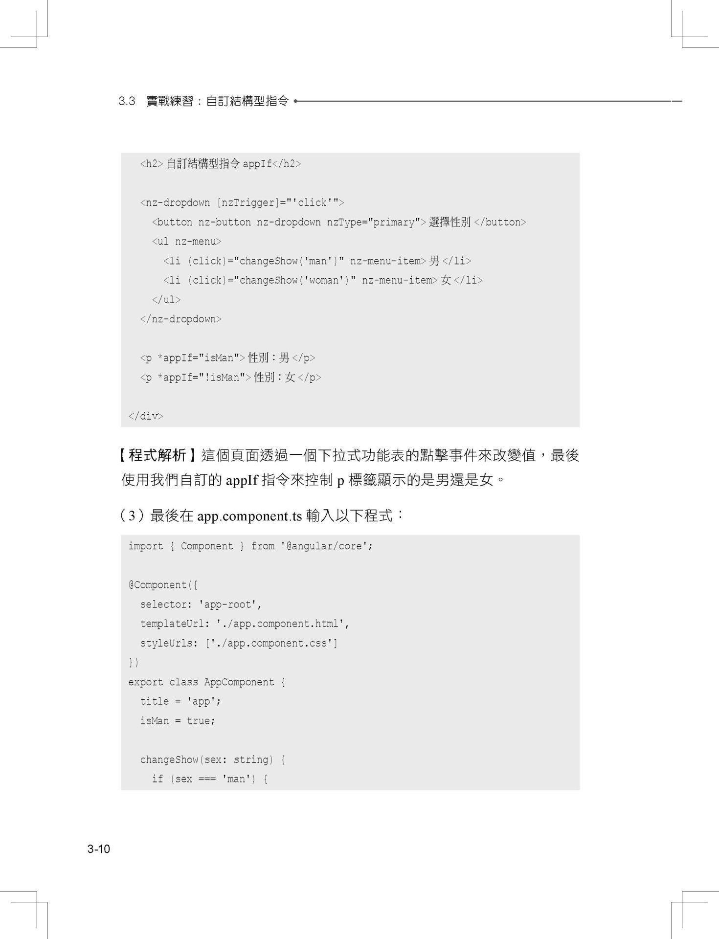 前端三雄首強:用 Angular 高速聰明開發多介面-preview-10