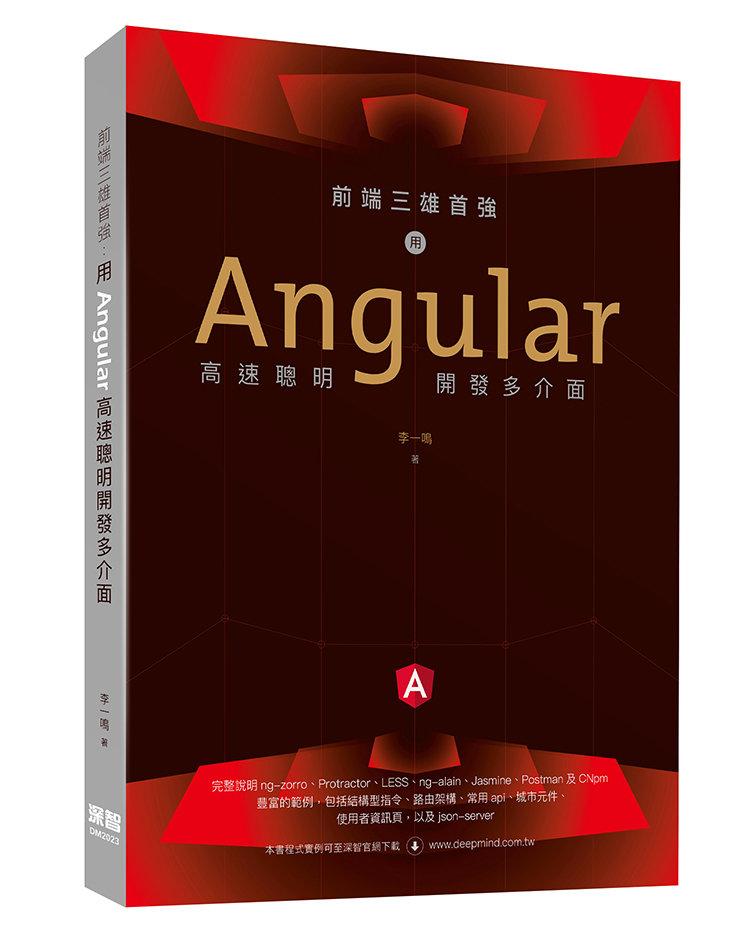 前端三雄首強:用 Angular 高速聰明開發多介面-preview-16