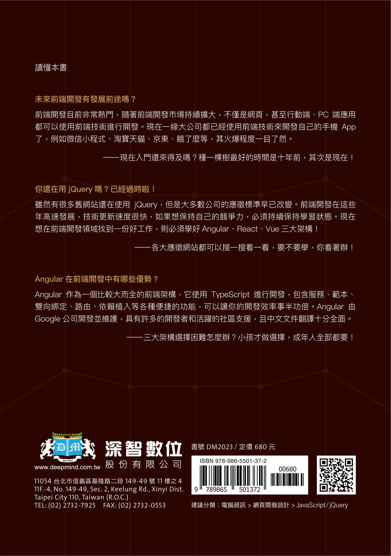 前端三雄首強:用 Angular 高速聰明開發多介面-preview-17