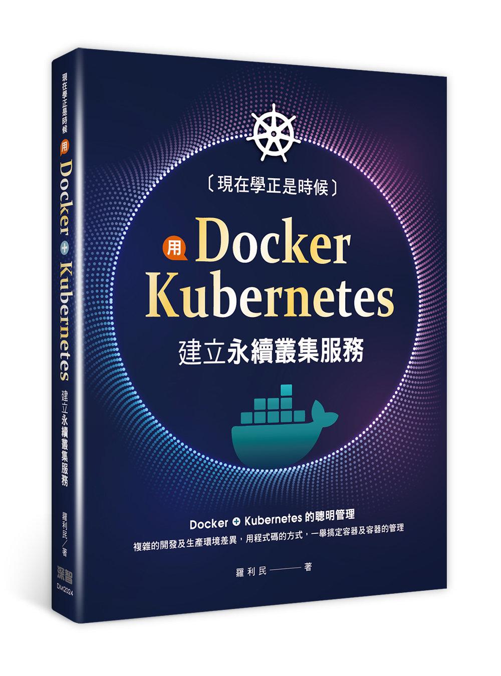 現在學正是時候:用 Docker + Kubernetes 建立永續叢集服務-preview-16