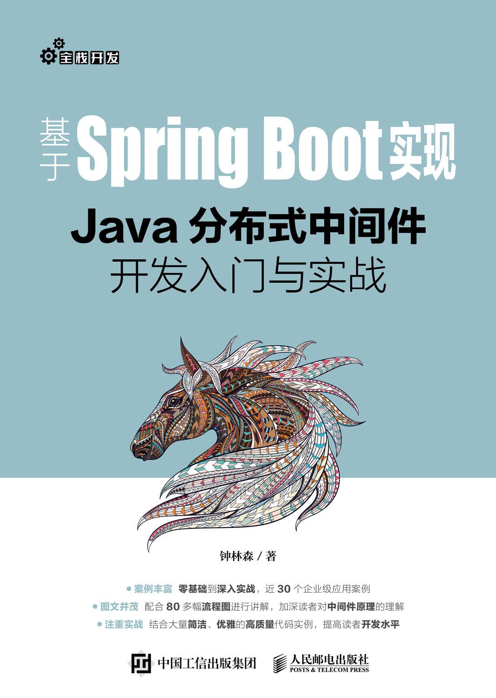 基於 Spring Boot 實現:Java 分佈式中間件開發入門與實戰-preview-1