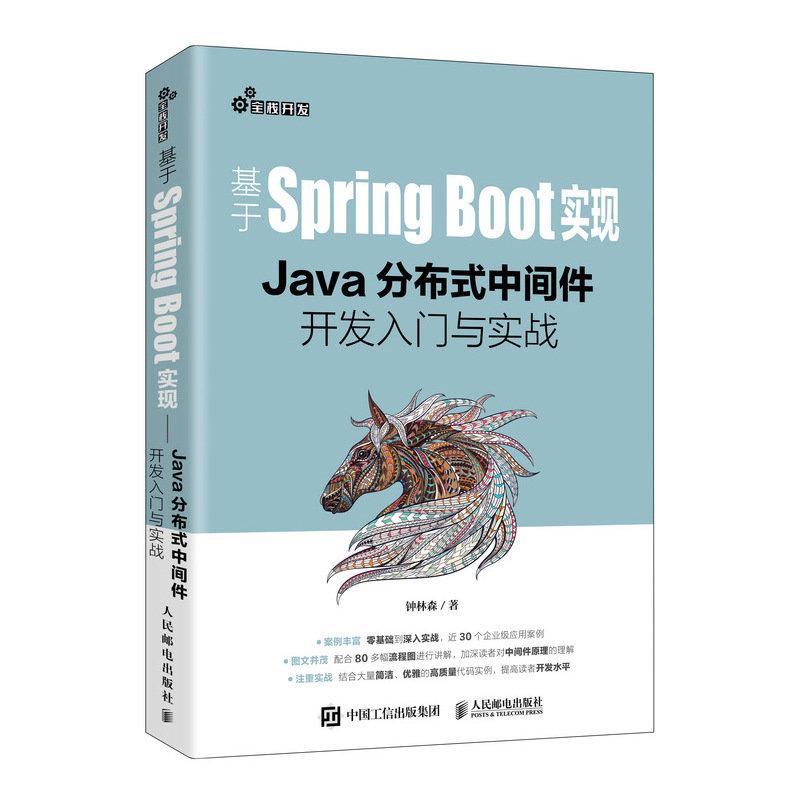 基於 Spring Boot 實現:Java 分佈式中間件開發入門與實戰-preview-2