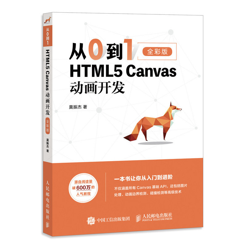 從0到1 HTML5 Canvas 動畫開發 (全彩印刷)-preview-2