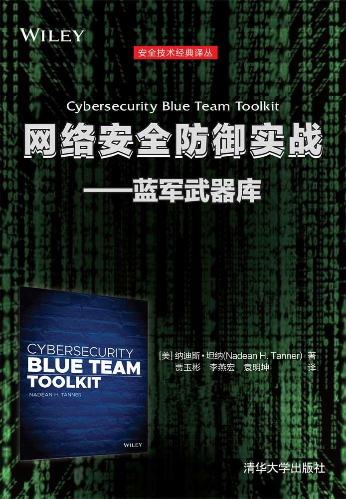 網絡安全防禦實戰 — 藍軍武器庫-preview-1