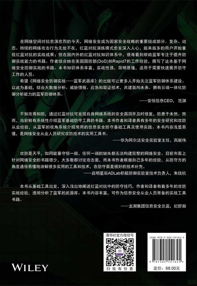 網絡安全防禦實戰 — 藍軍武器庫-preview-2
