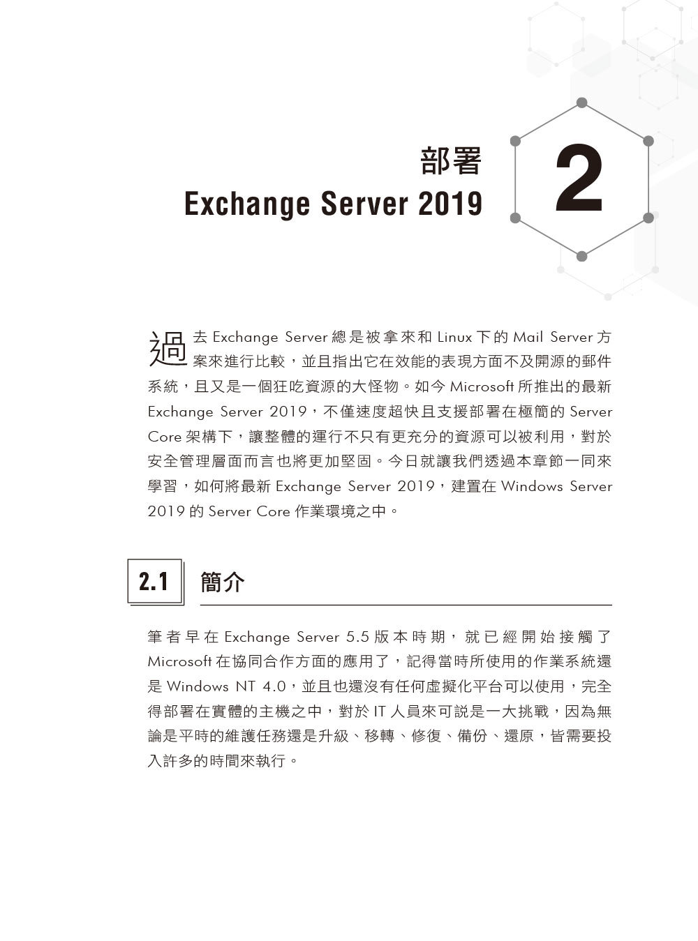Exchange Server 2019 工作現場實戰寶典|基礎建置x進階管理x資訊安全管理-preview-1