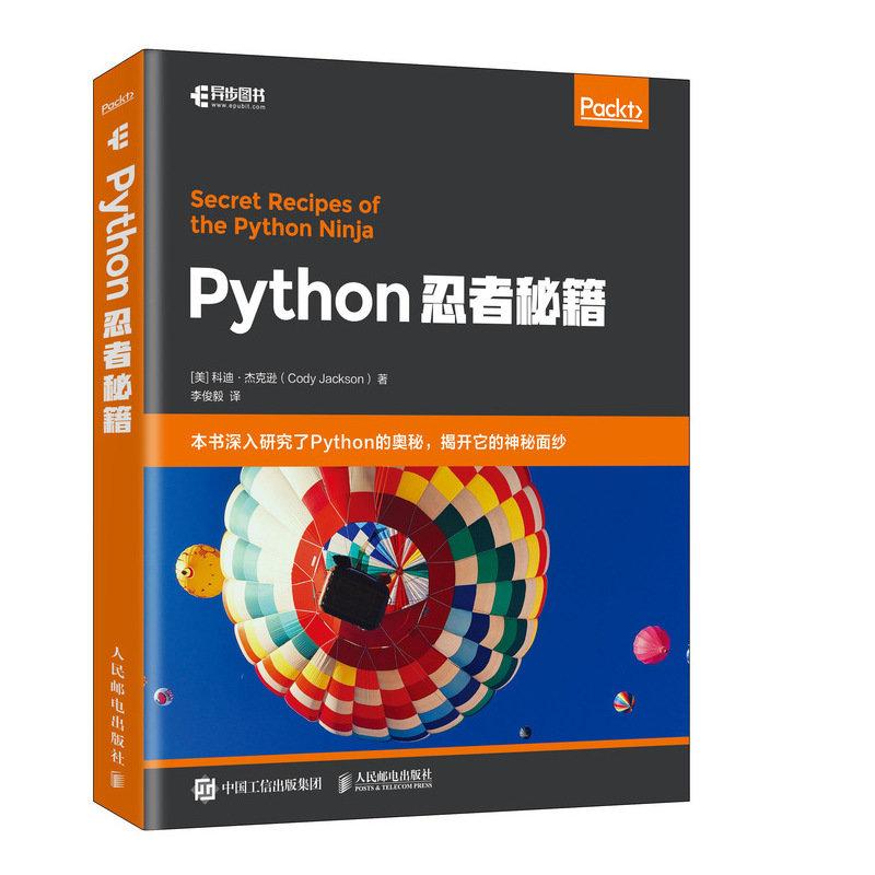 Python忍者秘籍-preview-2