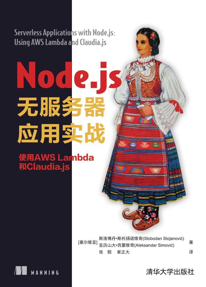Node.js 無服務器應用實戰 使用 AWS Lambda 和 Claudia.js (Serverless Applications with Node.js: Using AWS Lambda and Claudia.js)-preview-1