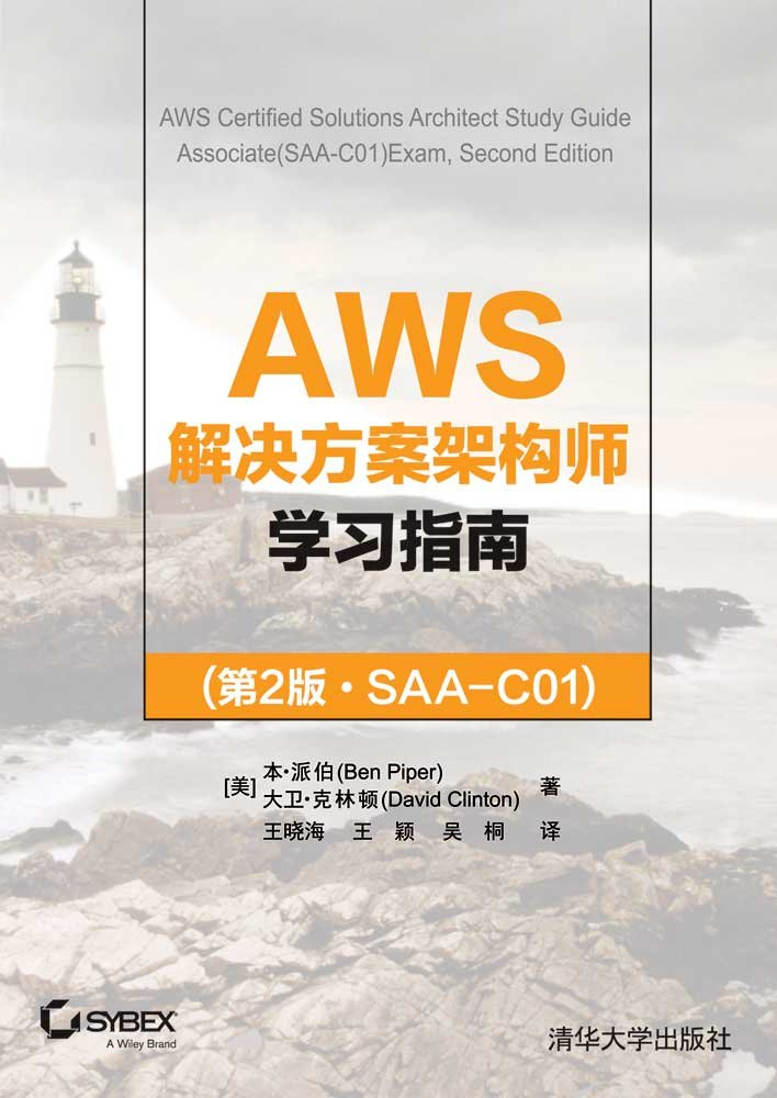 AWS 解決方案架構師學習指南 (第2版·SAA-C01)-preview-1