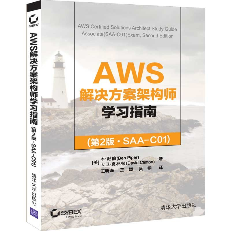 AWS 解決方案架構師學習指南 (第2版·SAA-C01)-preview-3