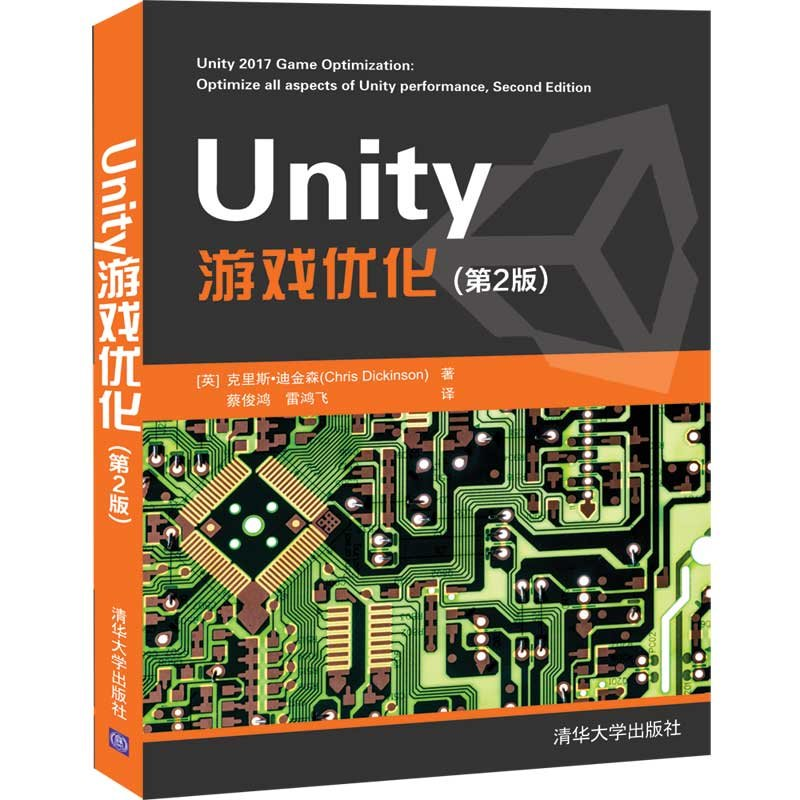 Unity 游戲優化, 2/e (Unity 2017 Game Optimization - Optimize all aspects of Unity performance, 2/e)-preview-3