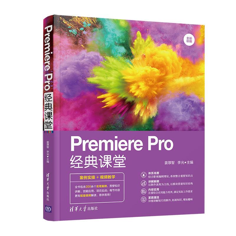 Premiere Pro 經典課堂-preview-3