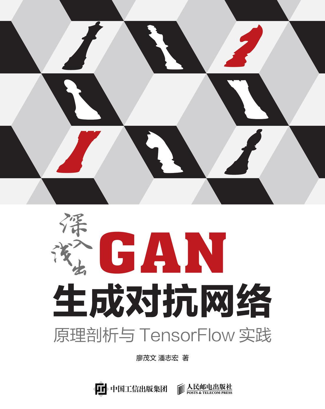 深入淺出 GAN 生成對抗網絡 : 原理剖析與 TensorFlow 實踐-preview-1