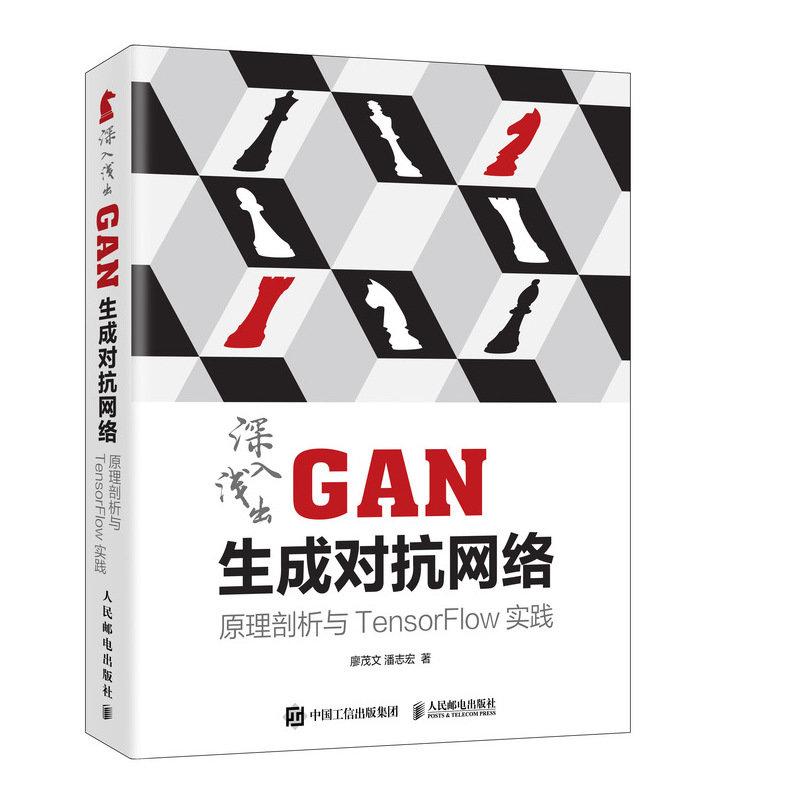 深入淺出 GAN 生成對抗網絡 : 原理剖析與 TensorFlow 實踐-preview-2